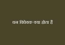 धन विधेयक क्या होता है - Money Bill in Hindi - Dhan Vidheyak Article 109 and 110