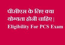 पीसीएस के लिए क्या योग्यता होनी चाहिए - Eligibility For PCS Exam - पीसीएस परीक्षा के लिए आयु सीमा पीसीएस के लिए योग्यता