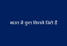 भारत में कुल कितने जिले हैं - Total Districts In India- Bharat Me Zilon ki Sankhya