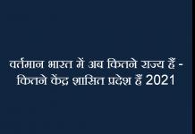 वर्तमान भारत में अब कितने राज्य हैं - कितने केंद्र शासित प्रदेश हैं 2021 -भारत में कितने राज्य हैं