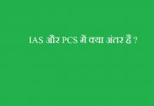 IAS और PCS में क्या अंतर है - IAS PCS me Differences - IAS bada hota hai ki PCS