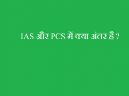 IAS और PCS में क्या अंतर है - IAS PCS me Differences - IAS bada hota hai ki PCS