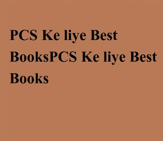 PCS ke liye Best Book for UPPSC Exam PCS Ke liye Best Books - books for aro ro exam