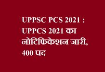 UPPSC PCS 2021 - UPPCS 2021 का नोटिफिकेशन जारी 400 पद - UPPSC PCS 2021 Notification 13 June 2021 pre Exam Date