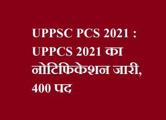 UPPSC PCS 2021 - UPPCS 2021 का नोटिफिकेशन जारी 400 पद - UPPSC PCS 2021 Notification 13 June 2021 pre Exam Date