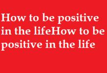 जीवन को सकारात्मक कैसे बनाएं ?