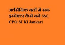 अर्धसैनिक बलों में सब-इंस्पेक्टर कैसे बने SSC CPO SI Ki Jankari
