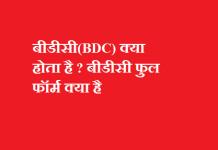 बीडीसी(BDC) क्या होता है बीडीसी फुल फॉर्म क्या है BDC Full Form