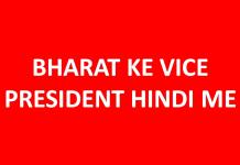 भारत के उपराष्ट्रपति के बारे में जानकारी -Vice President of India in Hindi