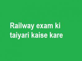 रेलवे Group C परीक्षा और रेलवे Group D परीक्षा की तैयारी कैसे करें Railway ki taiyari kaise kare