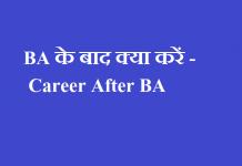 BA के बाद क्या करें - Career After BA - BA ke baad Career Vikalp Kya hai