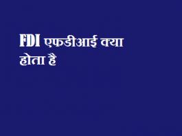 FDI एफडीआई क्या होता है