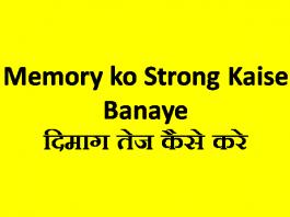 Memory ko Strong Kaise Banaye दिमाग तेज कैसे करे