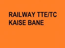Railway TTE कैसे बने - TC कैसे बने RAILWAY TTE - TC Kaise Bane - Travelling Ticket Examiner - Ticket Collector Kaise Bane