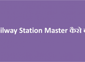 Railway Station Master कैसे बनें