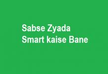 Sabse Zyada Smart kaise Bane - Sabse Zyada smark kaise bane
