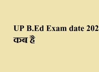 UP B.Ed Exam date 2021 कब है