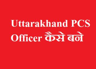 उत्तराखंड प्रशासनिक अधिकारी कैसे बने-Uttarakhand PCS Officer कैसे बने - Uttrakhand UKPSC Pre Upper Subordinate Online Form 2021