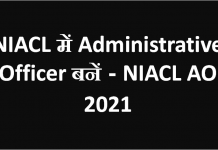 NIACL में Administrative Officer बनें - NIACL AO 2021