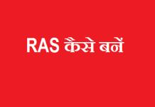RAS कैसे बनें-RPSC ki Jankari Hindi me